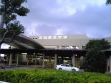 20080224-220px-Kochiryomaairport.jpg