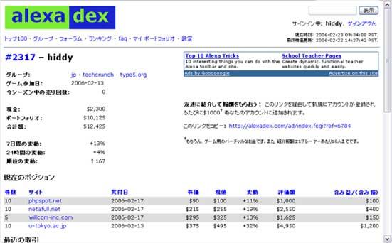 alexadex2.jpg